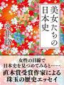 書籍と電子書籍のハイブリッド書店【honto】※旧オンライン書店bk1で買える「美女たちの日本史」の画像です。価格は486円になります。