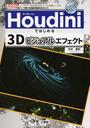 Houdiniではじめる3Dビジュアルエフェクト
