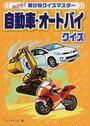 自動車・オートバイクイズ