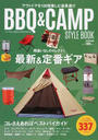 BBQ&CAMP STYLE BOOK