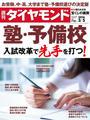 週刊ダイヤモンド 2016年3月5日号 [雑誌]