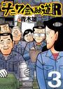 新ナニワ金融道R(リターンズ)(3)(SPA! comics)