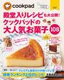 【全1-2セット】クックパッドの大人気お菓子