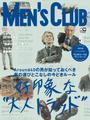 メンズクラブ 2016年5月号