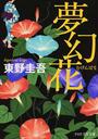 夢幻花 (PHP文芸文庫)(PHP文芸文庫)