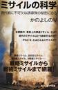 ミサイルの科学