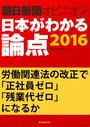 書籍と電子書籍のハイブリッド書店【honto】※旧オンライン書店bk1で買える「労働関連法の改正で「正社員ゼロ」「残業代ゼロ」になるか(朝日新聞オピニオン 日本がわかる論点2016)」の画像です。価格は108円になります。