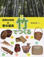 自然の材料と昔の道具