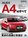インポートシリーズ  Vol.54 アウディA4のすべて