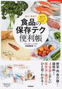 食品の保存テク便利帳