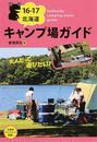 北海道キャンプ場ガイド