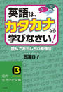英語は、「カタカナ」から学びなさい!