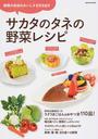 サカタのタネの野菜レシピ