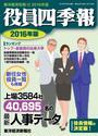 役員四季報 2016年版