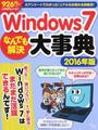 Windows7なんでも解決大事典