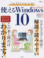 これだけで大丈夫!使えるWindows 10