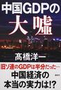中国GDPの大噓