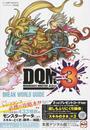 ドラゴンクエストモンスターズジョーカー3 BREAK WORLD GUIDE