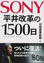 SONY平井改革の1500日