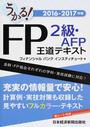 うかる!FP2級・AFP王道テキスト
