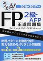 うかる!FP2級・AFP王道問題集