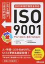 ISO9001やるべきこと、気をつけること