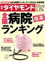 週刊ダイヤモンド 2016年3月19日号 [雑誌]