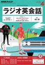 【期間限定価格】NHKラジオ ラジオ英会話 2016年4月号