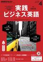 【期間限定価格】NHKラジオ 実践ビジネス英語 2016年4月号