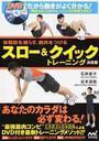 スロー&クイックトレーニング