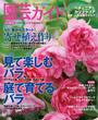 園芸ガイド2016年春号