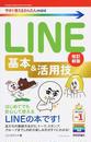 LINE基本&活用技
