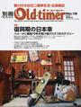 別冊Old‐timer