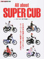 All about SUPER CUB