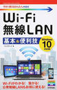 Wi‐Fi無線LAN基本&便利技