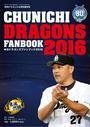 月刊ドラゴンズ4月号増刊号『中日ドラゴンズファンブック2016』