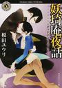妖琦庵夜話 5 グッドナイトベイビー (角川ホラー文庫)(角川ホラー文庫)