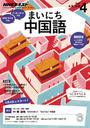 【期間限定価格】NHKラジオ まいにち中国語 2016年4月号