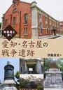 学芸員と歩く愛知・名古屋の戦争遺跡