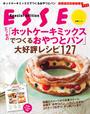 ホットケーキミックスレシピの画像