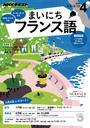 【期間限定価格】NHKラジオ まいにちフランス語 2016年4月号