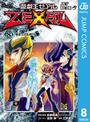 遊☆戯☆王ZEXAL 8