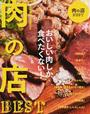 肉の店BEST