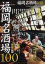 福岡名酒場100