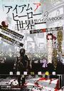 『アイアムアヒーロー』の世界サバイバルBOOK