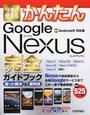 今すぐ使えるかんたんGoogle Nexus完全ガイドブック