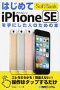 はじめてSoftBank iPhone SEを手にした人のための本
