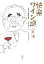 快楽ワイン道