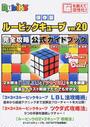 ルービックキューブver.2.0完全攻略公式ガイドブック