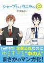 シャープさんとタニタくん@【電子限定特別版】(クロフネコミックス)